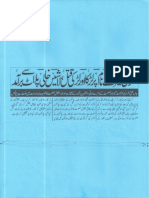 Aurat Par Tashadud |/Woman PunishmenT 11149