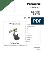 本体安装.pdf