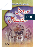 Surah+Al+Muzammil+Se+Mushkilat+Ka+Hal.pdf