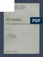 Μαρξ,Ένγκελς,Βέμπερ,Παρκ,.pdf