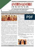 Διακονία-946-17.03.2019.pdf
