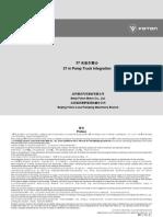 37米泵车图册(英)37M TRUCK PUMP PARTS CATALOGUE).pdf