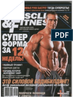 Muscle and Fitness №6