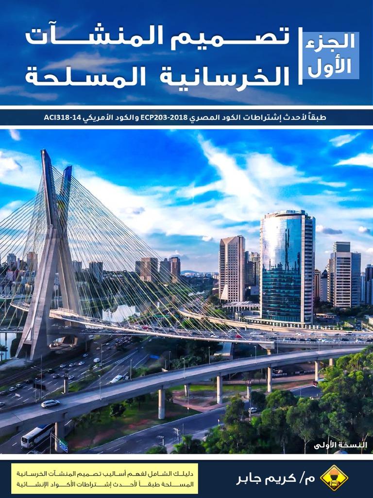 Design Of Reinforced Concrete Structures تصميم المنشآت الخرسانية المسلحة طبقا للكود المصري Ecp203 2018 والكود الأمريكي Aci318 14