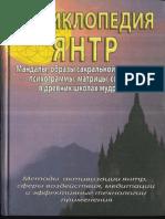 Neapolitanskiy_S_M__Matveev_S_A_Entsiklopedia_yantr__SPb_Institut_metafiziki_2010.pdf