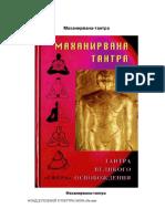 Makhanirvana-tantra