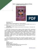 Давид Фроули – Тантрическая йога и Мудрость Богинь.doc