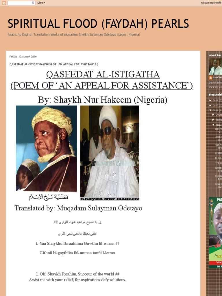 Qaseedat Al-Istigatha | Sheikh | Quran