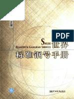 世界标准钢号手册.pdf