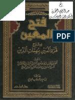 fatjul muin arab.pdf