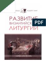 Хуан Матеос, Роберт Тафт - Развитие византийской Литургии.pdf
