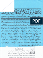 Aqeeda Khatm e Nubuwwat AND ISLAM-Pakistan-KAY-DUSHMAN 11153