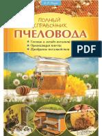 СПРАВОЧНИК ПЧЕЛОВОДА.pdf