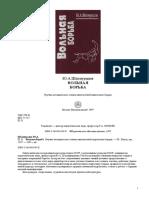 Вольная Борьба 2.pdf