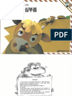 Cow.pdf