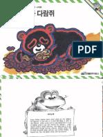 BearAdventure.pdf