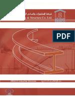 SBSCO Fabrication Quality Plan.docx