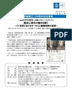 pr20160912-2.pdf