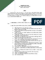 lpgas_rules2004.pdf