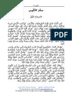 Genesis - arabic.doc