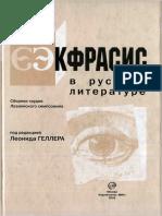 Коллектив авторов - Экфрасис в русской литературе - 2002.pdf