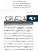 Aqeeda Khatm e Nubuwwat AND ISLAM-Pakistan-KAY-DUSHMAN 11200