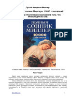 241527_9B3FB_polnyy_sonnik_millera.pdf