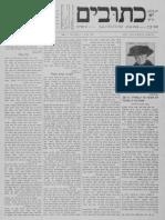 יובלות תרפ''ט.pdf