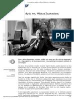 Ο Μυστηριώδης Αριθμός Του Μίνωα Ζομπανάκη - Flashnews.gr