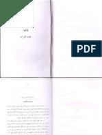 Muqaddimah Tafsir Nizam ul Quran