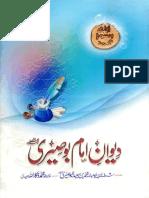 Dewan'e Bosaiyri [Arabic/Urdu]
