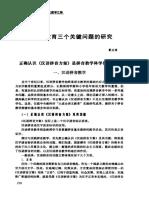 Www.cn Ki.net 对识字教育三个关键问题的研究