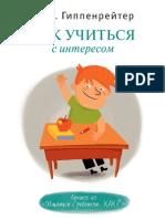 kak_uchitsya_s_interesom [librs.net].pdf