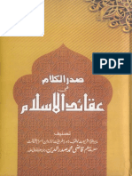Sadr'ul-Kalam Fi Aqaid al-Islam [Urdu]