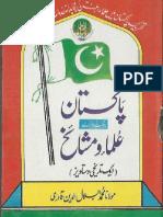 Pakistan Bananey Waley Ulama'O Mashaikh [Urdu]