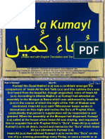 Dua Al Kumayl Ara Eng Transliteration
