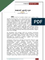 Ammayi Ente Guru | Windows Xp | Technology