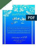 Chahal Kaf Kay Aimal