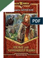 Shumskaya_E._Posobie_Dlya_NachinayusheI.a6.pdf