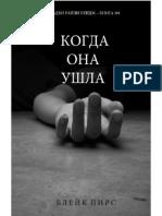 Pirs_B._Zagadkirayili1._Kogda_Ona_Ushla.a6.pdf