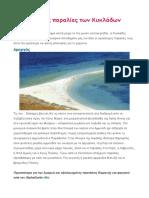 Οι καλύτερες παραλίες των Κυκλάδων.docx