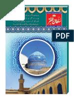 Mahnama Sultan Ul Faqr December 2018