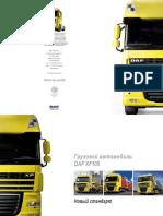 DAF Brochure