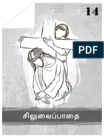 Stations of the Cross - Version 14 - Tamil