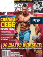 Muscle & Fitness №1