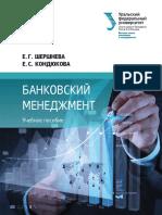 carte mgbancar rus.pdf