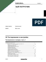 Komatsu Wa600 6 Shop Manual (PDF.io) (2).en.ru
