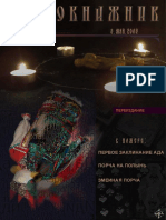 Чернокнижник №3-Переиздание.pdf