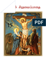 Stations of the Cross - Version 15 - Tamil