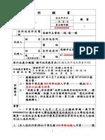 教師訴願書6月20日版本15 非常 非常重要.doc